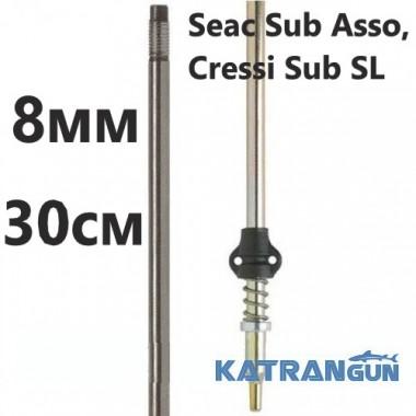 Гарпун для підводного полювання Salvimar AIR з нержавійки для Seac Sub Asso, Cressi Sub SL, 8 мм; під рушниці 30 см