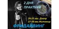 """2-денний практикум з фрідайвінгу """"Вірус глибини"""" від ApneaPro Олег Гаврилін"""