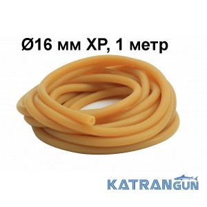 Тяга арбалетная в бухтах Pathos Latex Anaconda Ø16 мм XP, 1 метр