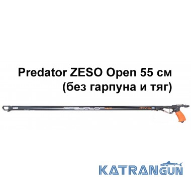 Арбалет MVD Predator Zeso Open 55 см (без гарпуна, тяг)