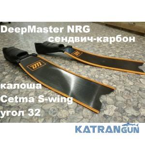 Сендвіч - карбонові ласти для фрідайвінга DeepMaster NRG калоша Cetma S-wing, кут 32