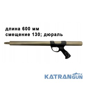 Пневматическое ружье Зелинка Нессена 600 мм; смещение 130; дюраль