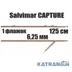 Гарпун таитянский Salvimar CAPTURE; 6,25 мм; 1 флажок; 125 см