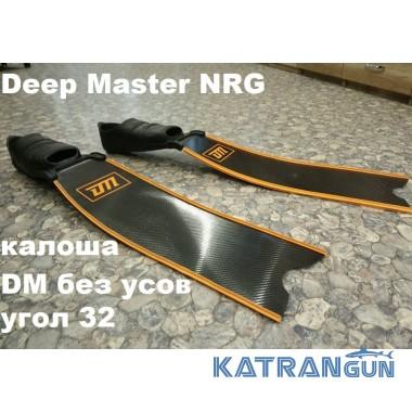 Карбоновые ласты для глубинной подводной охоты DeepMaster NRG калоша DM без усов, угол 32