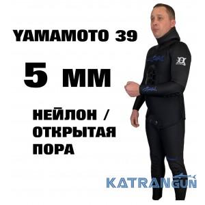 Гидрокостюм подводной охоты KatranGun Hunter Black 2.0 Yamamoto 39; толщина 5 мм