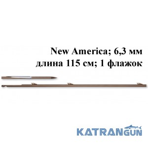 Гарпун для подводных арбалетов Omer New America; 6,3 мм; 115 см; 1 флажок