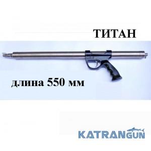 Пневмат для підводного полювання Етеліс 550; титан