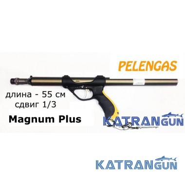 Ружье для подводной охоты буржуйка Pelengas 55 Magnum Plus, рукоять смещена к надульнику