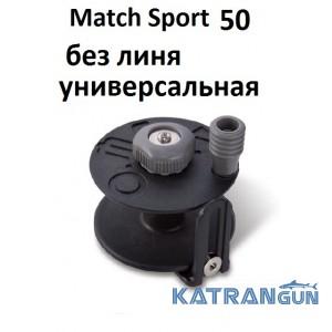 Катушка универсальная Omer Match Sport 50; без линя