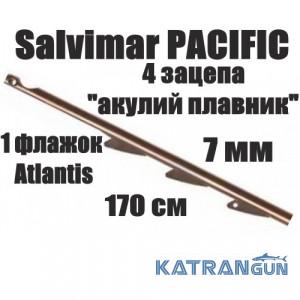 Гарпун для підводного полювання Salvimar PACIFIC; 7 мм; 1 прапорець Atlantis; 170 см