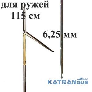 Таитянские гарпуны нержавеющие SeacSub; 6,25 мм; для ружей 115 см