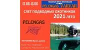 12-13 июня пройдет слет подводных охотников Pelengas-KatranGun открытие сезона