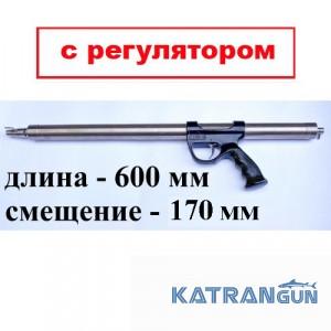 Пневматическое ружье для подводной охоты Этелис 600 мм, смещение 170 мм; с регулятором; титан