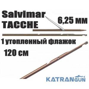 Гарпуны таитянские Salvimar TACCHE; нержавеющая сталь 174Ph, 6,25мм; 1 утопленный флажок; 120 см