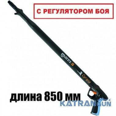 Пневматическое подводное ружье Mares Cyrano 85 (с регулятором мощности)