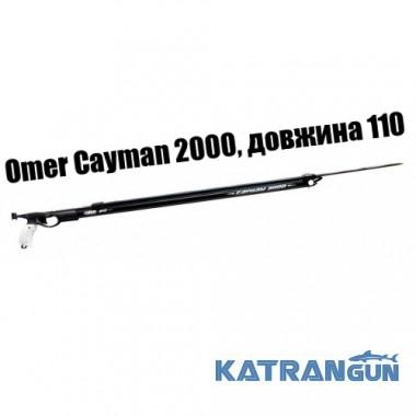 Арбалет для подводной охоты Omer Cayman 2000, длина 110 см