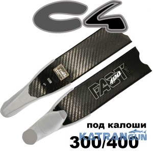Лопасти для ласт C4 Fast  (под калоши 300/400)