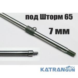Гарпун Гориславця 7 мм різьбовий (втулка + прапорець + змін.бойок) для Шторм 65