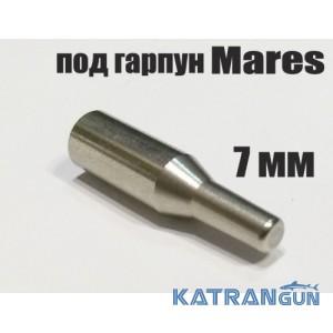 Хвостовик KatranGun 7 мм для гарпуна Mares