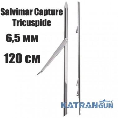 Гарпун сталевий для арбалета Salvimar Capture Tricuspide; 1 прапорець; 6,5 мм; 120 см