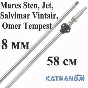 Гарпун Salvimar AIR з нержавіючої сталі для Mares Sten, Jet, Salvimar Vintair, Omer Tempest; 8 мм; під рушниці 58 см