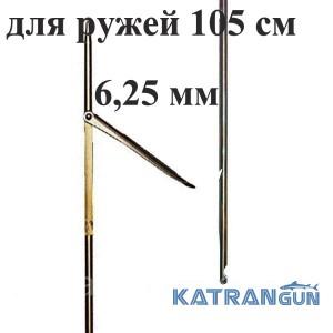 Таїтянські гарпуни нержавіючі Seac Sub; 6,25 мм; для рушниць 105 см