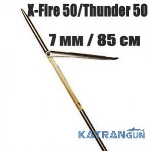 Гарпун таитянский Seac Sub X-Fire 50/Thunder 50; 7 мм; для арбалетов 85 см