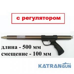 Зелинка ружьё для подводно охоты Zelinka Techno 500 мм; со смещением 100 мм; с регулятором