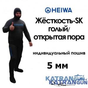 Гидрокостюм для подводной охоты индивидуальный пошив 5мм гладкий-пора HEIWA SK