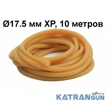 Тяга арбалетная в бухтах Pathos Latex Anaconda XP, 17.5 мм, 10 метров