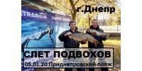 Слет подводной охоты Katrangun в Днепре 05.01.20