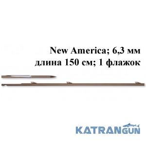 Гарпун для подводных арбалетов Omer New America; 6,3 мм; 150 см; 1 флажок