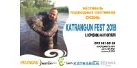 Слёт подводной охоты KatranGun Fest 2018. Коробовка 6-7 октября!