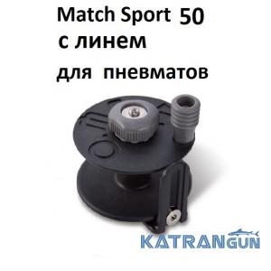 Катушка под пневматы Omer Match Sport 50; с линем