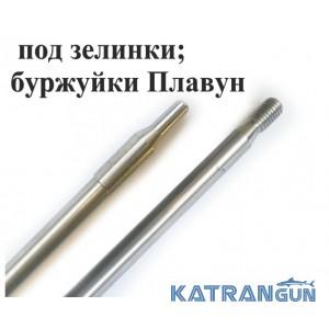 Подводные гарпуны Гориславца 7 мм; резьбовые; калёные; под зелинки, буржуйки Плавун