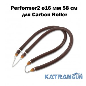 Кольцевая тяга Omer Performer2 ø16 мм 58 см для Carbon Roller; зацеп Dyneema