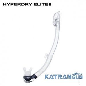 Дайверская трубка Tusa Hyperdry Elite 2 T