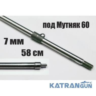 Гарпун Гориславця 7 мм різьбовий 58 см, для Мутняк 60