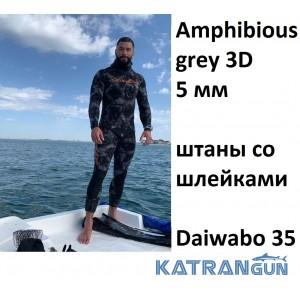Гидрокостюм SigmaSub Amphibious grey 3D 5 мм; штаны со шлейками; Daiwabo 35