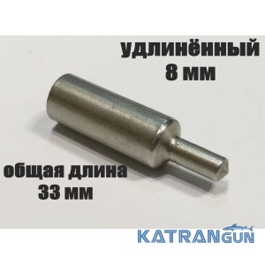 Хвостовик гарпуна зелинок (производитель KatranGun); удлинённый; 8 мм; общая длина 33 мм