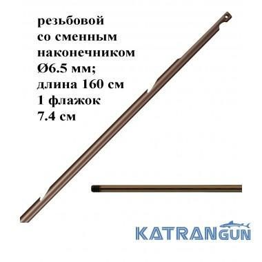 Гарпун резьбовой Omer; Ø6.5 мм; длина 160 см; 1 флажок 7.4 см