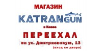 Магазин KatranGun в Києві переїхав!