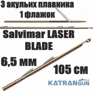 "Гарпун Salvimar LASER BLADE; 6,5 мм; 3 акульих плавника ""shark fins""; 1 флажок; 105 см"