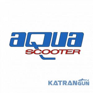 Глушник Aquascooter