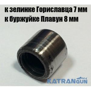 Хвостовик для гарпуна підводної рушниці Гориславцях (Зелінка, буржуйки)