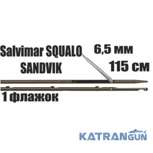 Гарпун Salvimar SQUALO SANDVIK; 6.5 мм, 1 флажок; 115 см