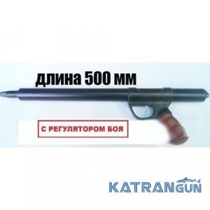 Подводные ружья зелинка Гориславца 500, дюралюминий, с регулятором силы боя; чёрный анод