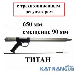 Титановая Зелинка Гориславца 650 мм; смещение 90 мм; с трехпозиционным регулятором