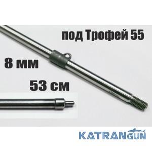 Гарпун Гориславца 8 мм резьбовой 53 см для Трофей 550 мм