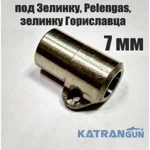 Втулка KatranGun 7 мм 7x8x10 под Зелинку, под Pelengas и зелинку Гориславца